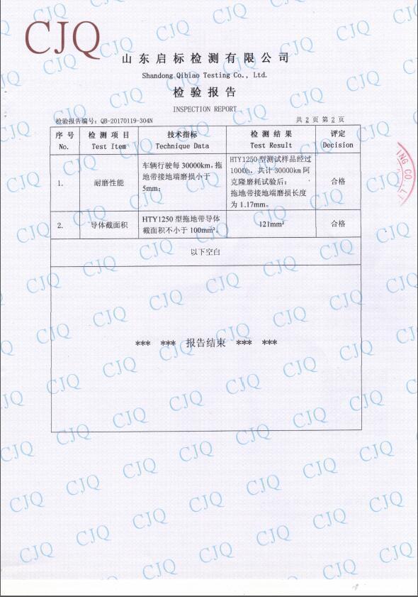 HTY1250型静电拖地带检验报告