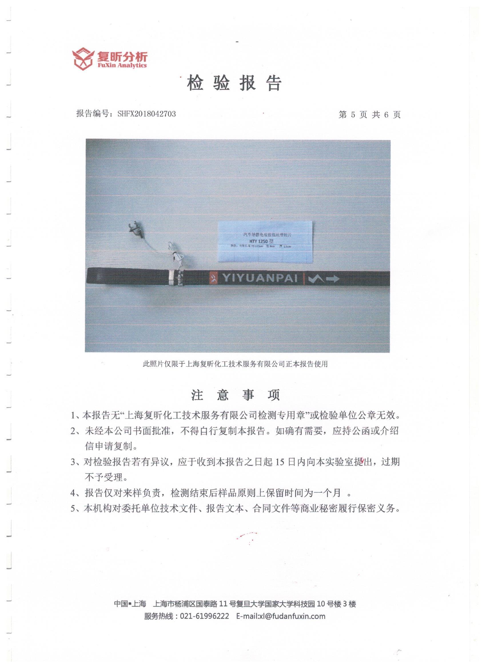 2018年HTY1250型静电拖地带检验报告