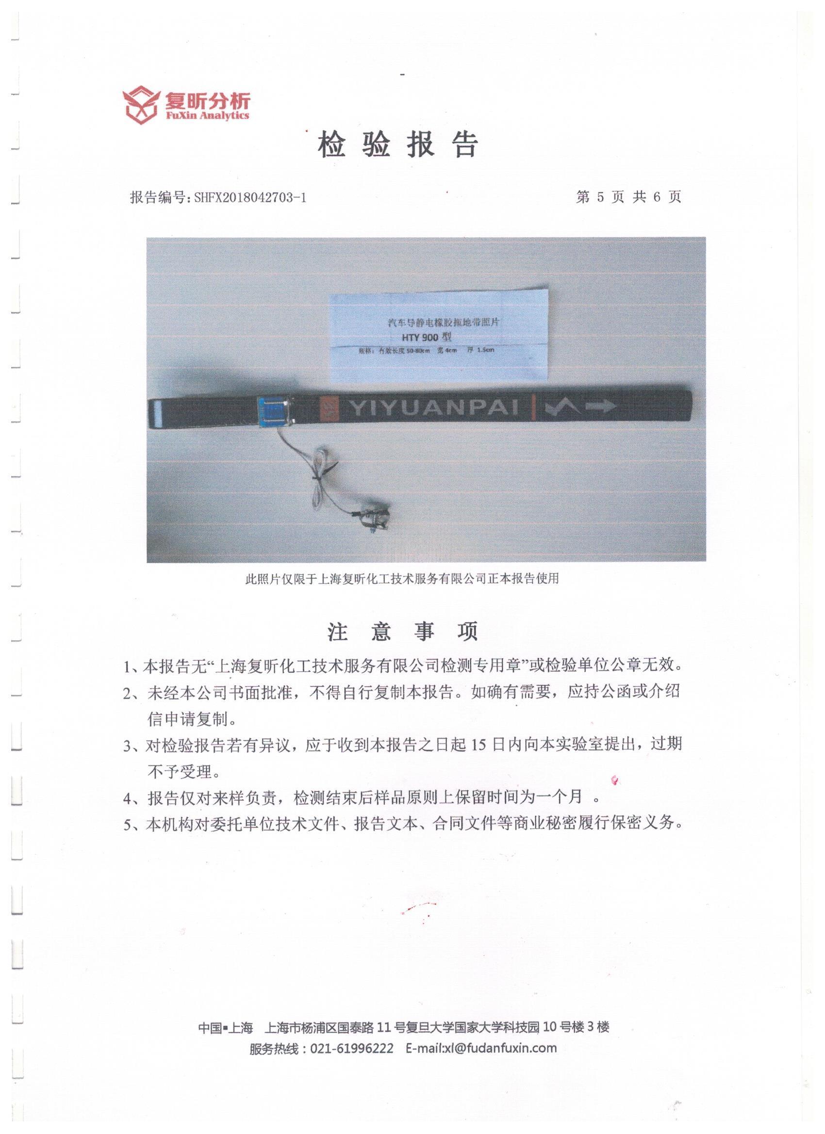 2018年HTY900型静电拖地带检验报告