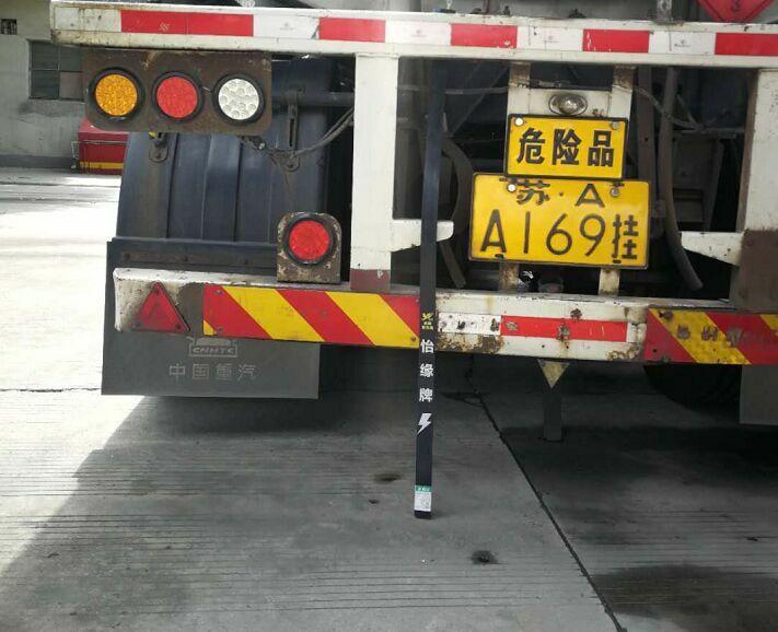 油罐车防静电拖地带