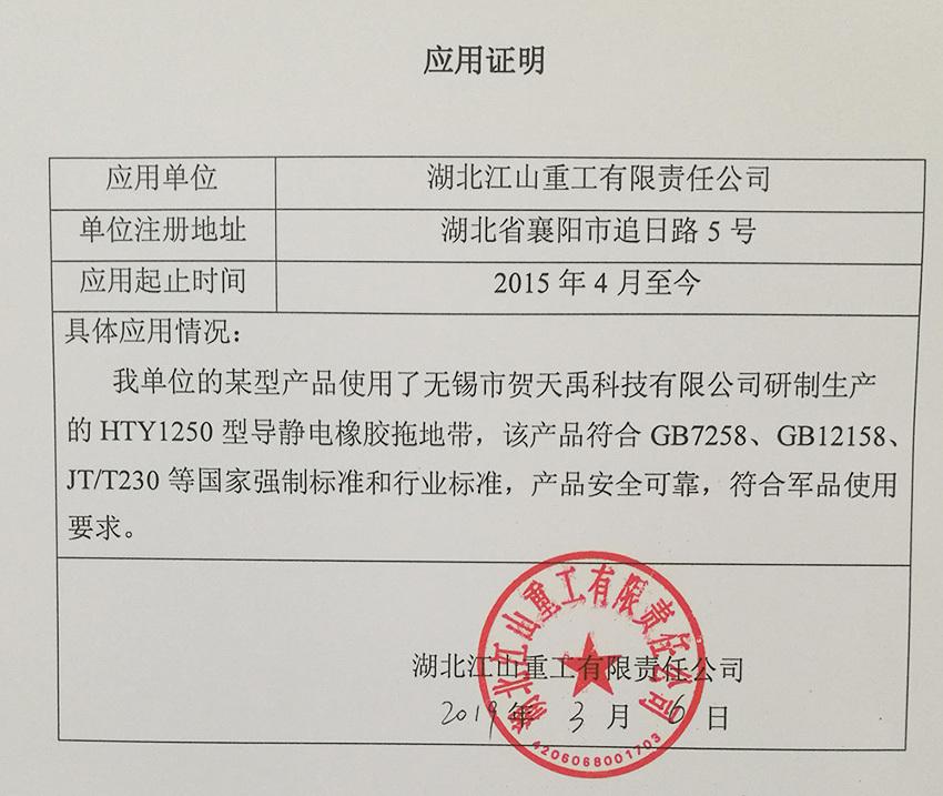 HTY1250导静电橡胶拖地带符合军品应用标准