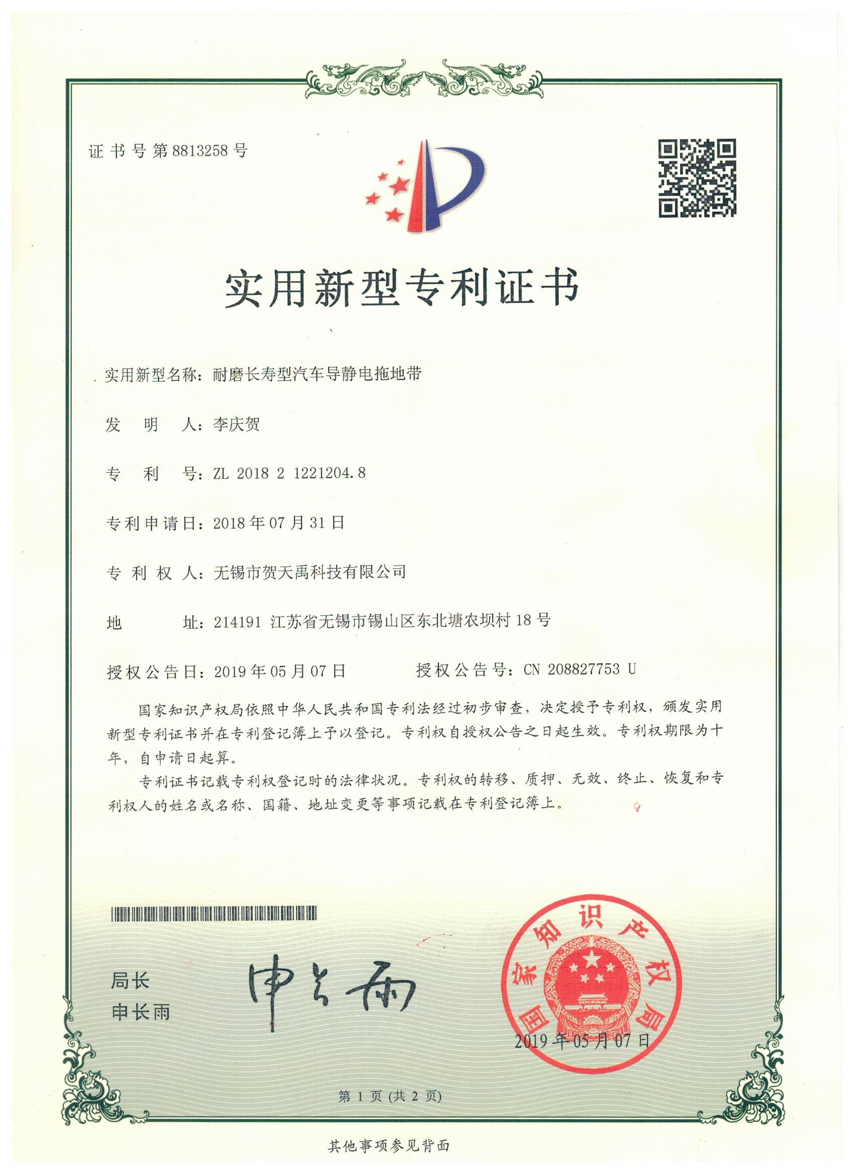耐磨长寿型汽车静电拖地带专利证书