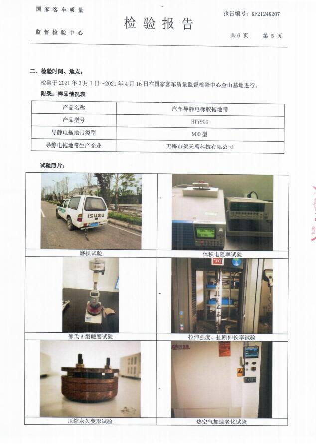 HTY900型检验报告